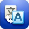 L'application Google Traduction pour Android OS introduit la traduction vocale instantanée
