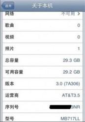 Le nouvel iPhone serait équipé d'un processeur cadencé à 600 Mhz ?